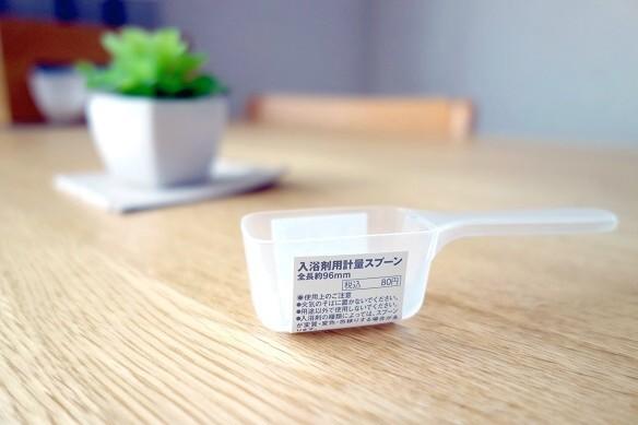 無印・入浴剤用計量スプーン②