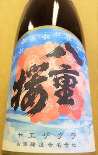 yaezakurasato.jpg