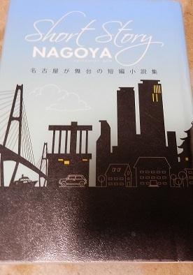 nagoya20170218.jpg